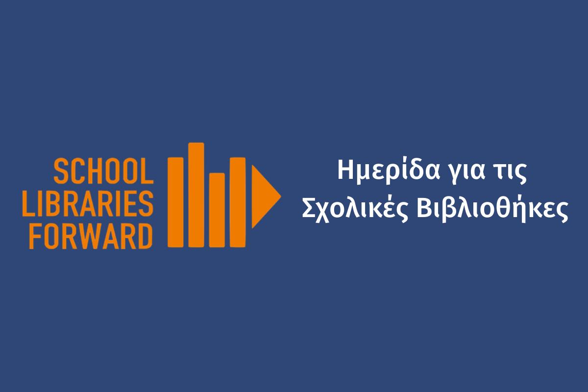 Ημερίδα School Libraries Forward